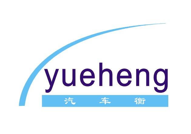 上海越衡实业有限公司
