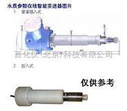 水质在线铁离子检测仪Fe+3(可做成插入式或投入式) 型 号:BDZ3-3200