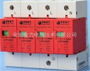 JLSP光伏系统专用浪涌保护器