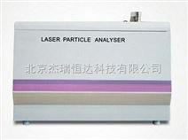 激光粒度分布仪(湿法)