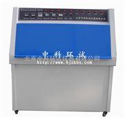 ZN-P-北京紫外光老化机×橡胶塑料加速老化×西安紫外线试验箱