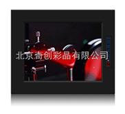 QC-150IPE20T-奇创彩晶15寸嵌入式工业显示器 20系列