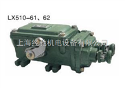 LX510-61防爆行程开关(限位开关)