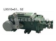 LX510-52防爆行程开关(限位开关)