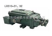 LX510-31防爆行程开关(限位开关)