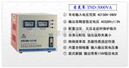 单相稳压器TND-3000VA