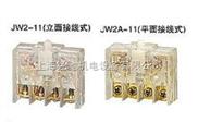 JW2-11行程开关芯子,JW2A-11行程开关芯子