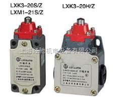 LXK3-20S/Z行程开关,LXK3-20H/Z柱塞式行程开关,LXM1-21S/Z