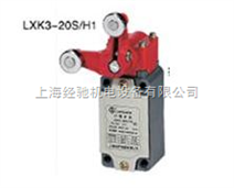 LXK3-20S/H1行程开关,LXK3-20H/H1叉式行程开关