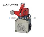 LXK3-20S/H2行程开关,LXK3-20H/H2叉式行程开关