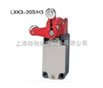 LXK3-20S/H3行程开关,LXK3-20H/H3叉式行程开关