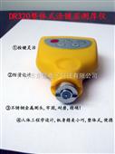 DR320涂镀层测厚仪