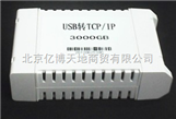 usb转以太网 USB转光纤 USB转换器 USB服务器