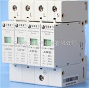 JLSP电源浪涌保护器的作用