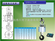 OCS-SZ-BC无线吊钩秤