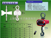 OCS-XZ-CCE电子吊钩秤、电子吊钩称