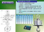 OCS-SZ-HBC耐高温电子吊秤