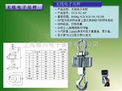 OCS-SZ–BC无线吊钩秤、无线数传式吊钩秤