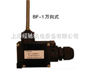 BF-1万向式行程开关(限位开关)