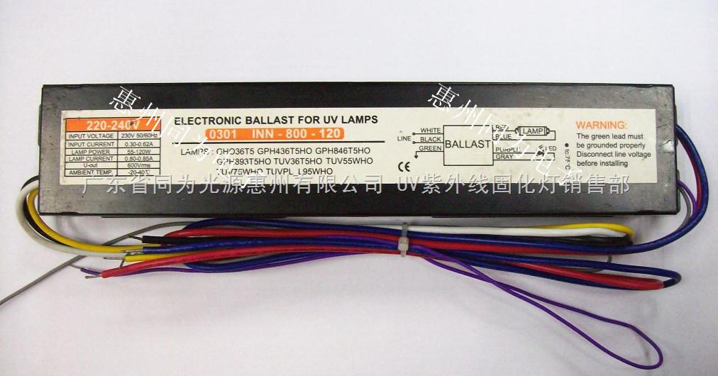 80w紫外线灯管专用镇流器