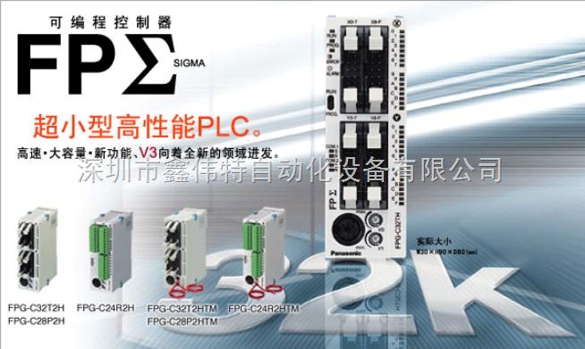 FPG-C24R2TM 松下plc