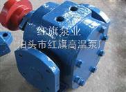 lb系列沥青保温齿轮泵 保温泵 齿轮泵 红旗高温泵厂