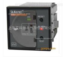 安科瑞剩余电流继电器ASJ20-LD1A