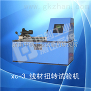 XC-5-金属线材扭转试验机报价、小型铜杆扭转测试仪厂、钢丝绳扭转检测设备生产商
