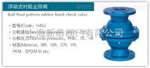H40J-6 H40J-10浮球式衬胶止回阀