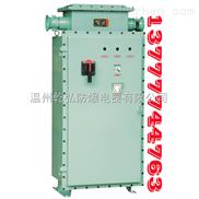 防爆变频器厂家、防爆变频调速箱 、防爆调整箱供应商
