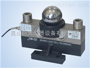 QS-10T称重传感器,QS-20t桥式称重传感器价格,QS-30T模拟式称重传感器批发