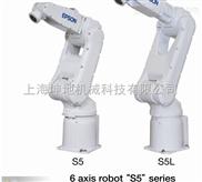 爱普生LS6-四轴水平多关节机器人LS6—深圳坤地公司
