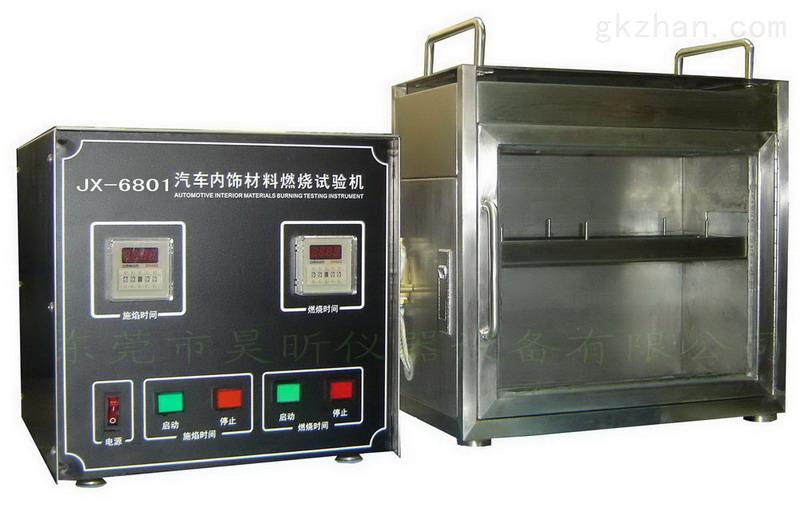 GB8410燃烧试验箱 汽车内饰材料燃烧