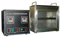 GB8410汽车内饰材料阻燃试验箱
