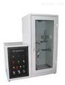 泡沫塑料水平垂直燃烧试验箱JXW-056AB