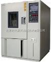 GDJ-100-高低溫交變試驗箱