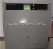 紫外线荧光老化试验箱