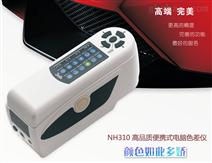 湖南高精密色差仪NH310,便携式电脑色差仪