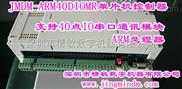 工业可编程逻辑控制器串口控制40点IO工业工控板RS232/RS485双接口通信