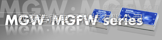 MGW/ MGFW系列 15W及30W多路输出DC-DC转换器