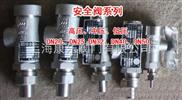 KDA21Y-250C/P低温高压力安全阀