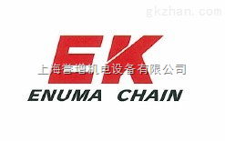 裱纸机专用日本EK链条