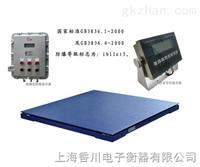 DCS-XC-EX防爆电子磅称,上海防暴地磅,3吨平台磅称