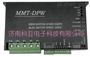 MMT-10/50DPW15BL-低压直流无刷电机控制器