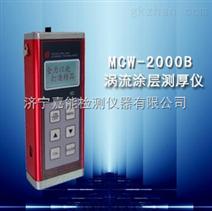 供应特价热销MCW-2000B型(涡流)涂层测厚仪