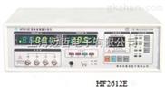 HF2612E单频电容测量仪HF-2612E