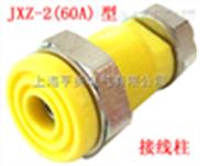 JXZ-2(60A)型接线柱