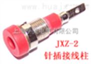 JXZ-2针插接线柱
