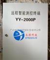 YY-2000P远程智能测控终端,无线远程测控终端,远程测控终端,RTU远程测控