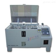 JH盐雾试验机/盐雾试验箱/盐水喷雾试验箱/盐雾机(简户厂家)